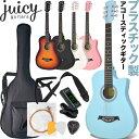 プラスチック製アコースティックギター 入門セット JUICY GUITARS JCG-01S【初心者 アコギ ギター 合成樹脂 プラスチック楽器 JCG01S】・・・