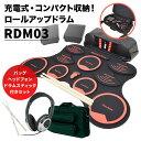 スピーカー内蔵 充電式 ロールアップドラム RDM-03 [4点セット] 【RDM03 EFS35 HP170 DS400】【ロールドラム 電子ドラム デジタル 初心者 おもちゃ 練習 子供用・・・