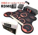 スピーカー内蔵 充電式 ロールアップドラム RDM-03【ロールドラム 電子ドラム デジタルドラム RDM03 初心者 プレゼントにおすすめ おもちゃ 練習 トレーニング ポータブル 子供用】・・・