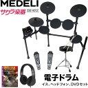 MEDELI 電子ドラム DD-401J DIY KIT イス、ヘッドフォン、DVD、電子ドラムセット【メデリ デジタル ドラム DD401J 】