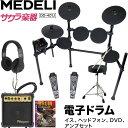 MEDELI 電子ドラム DD-401J DIY KIT イス、ヘッドフォン、DVD、アンプ、電子ドラムセット【メデリ デジタル ドラム DD401J 練習】・・・