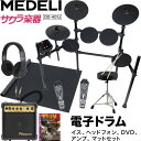 MEDELI 電子ドラム DD-401J DIY KIT イス、ヘッドフォン、DVD、アンプ、マット、電子ドラムセット【メデリ デジタル ドラム DD401J 】・・・