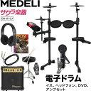 MEDELI 電子ドラム DD-610J DIY KIT イス、ヘッドフォン、DVD、アンプ、電子ドラムセット【メデリ デジタル ドラム DD610J 】【発送区分:大型】・・・