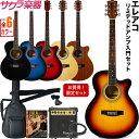 エレアコ Sepia Crue EAW-01 リミテッドアンプセット【アコースティックギター セピアクルー アコギ 初心者 入門セット EAW01】【大型】