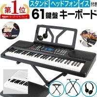 キーボード ピアノ (イス・スタンド・ヘッドフォン付き) ONETONE OTK-61S【楽器 演奏 子供 子供用 ピアノ 電子ピアノ キッズ プレゼントに最適 ワントーン OTK61 OTK61S ONE TONE おもちゃ】【大型】*