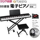電子ピアノ Artesia PE-88 スタンド・イス・ヘッドフォン・クリーニングクロスセット【デジタルピアノ 88鍵盤 フルサイズ 初心者 キーボード PE88 アルテシア】【発送区分:大型 ※沖縄・離島は特殊送料】*・・・