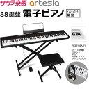 電子ピアノ Artesia PERFORMER スタンド・イ...