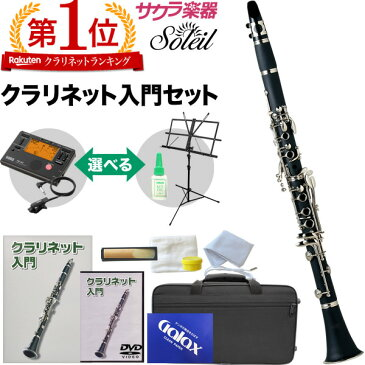 Soleil (ソレイユ) クラリネット 初心者入門セット SCL-1 [B♭]【ソレイユ SCL1 】