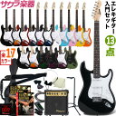 エレキギター SELDER ST-16 13点 初心者セット【セルダー 入門セット ST16】【大型 ...