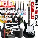 【5月上旬入荷予定】エレキギター SELDER ST-16 リミテッドセット【今だけ教則DVD付き!】【エレキギター セルダー 初心者 入門セット ST16 初心者セット】・・・