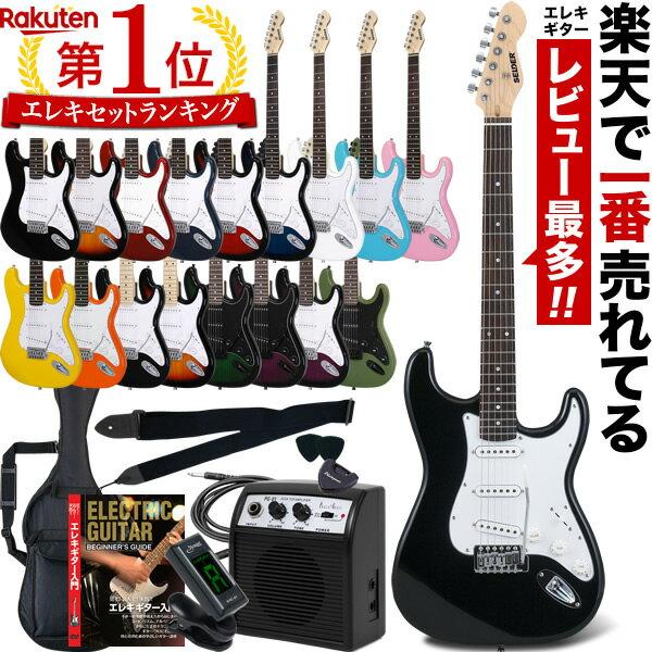 セット, エレキギターセット  SELDER ST-16 DVD8 ST16