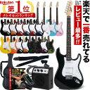 エレキギター SELDER ST-16 リミテッドセット【今だけ教則DVD付き!】【欠品・予約カラーは4月上旬頃入荷予定】【エレキギター セルダー 初心者 入門セット ST16 初心者セット】・・・