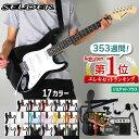 エレキギター SELDER ST-16 リミテッドセットプラス【予約カラーは4月末頃入荷】【今だけ教則DVD付き!】【セルダー 初心者 入門セット ST16 初心者セット】・・・