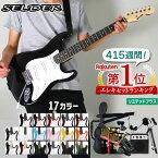 エレキギター SELDER ST-16 リミテッドセットプラス【今だけ教則DVD付き!】【セルダー 初心者 入門セット ST16 初心者セット】【欠品・予約カラーは1月中旬頃入荷予定】