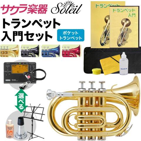 【予約カラー:4月頃】Soleil ポケット トランペット 初心者入門セット STR-1P【ソレイユ STR1P 管楽器 ポケトラ スモール】