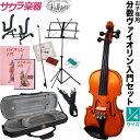 子供用分数バイオリン Hallstatt V-28 1/4サイズ 11点入門セット【ハルシュタット V28】