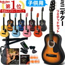 【予約カラー:9月末頃】ミニギター W-50 リミテッドセット【今だけ教則DVD付き!】【初心者 子供用 アコギ アコースティックギター 入門】