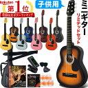 ミニギター W-50 リミテッドセット【今だけ教則DVD付き!】【初心者 子供用 アコギ アコースティックギター 入門】