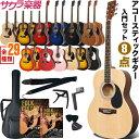 アコースティックギター HONEY BEE W-15/F-15/HJ-18 8点初心者セット【今だけ教則DVD付き!】【アコギ 入門セット W15 F15 HJ18】【大型】・・・