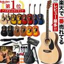 アコースティックギター HONEY BEE W-15/F-15 16点 初心者セット【予約カラーは4月中旬入荷】【アコギ 入門セット W15 F15 初心者】【大型】・・・
