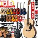 【今だけポイント10倍!10月2日13時まで】アコースティックギター HONEY BEE W-15/ ...