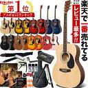 【クーポンで7%オフ!8月27日9時59分まで】アコースティックギター HONEY BEE W-15 ...