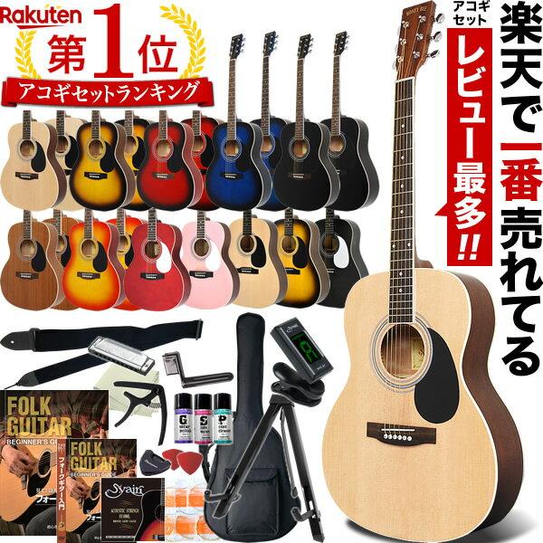 セット, アコースティックギターセット  HONEY BEE W-15F-15HJ-18 16 2 W15 F15 HJ18