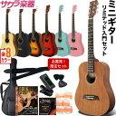 ミニギター S.Yairi コンパクト アコースティックギター YM-02 アコギ リミテッドセット【YM02 初心者 子供用 入門】