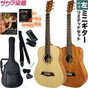 S.Yairi 左利き用 コンパクト アコースティックギター Y...