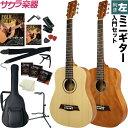 S.Yairi 左利き用 コンパクトアコースティックギター YM-02LH 安心入門セット【今だけ弦3セット付き!【ヤイリ 子供用 YM02 ミニギター】・・・