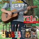 【今だけラッピング袋付き!】【予約:6月下旬頃入荷予定】S.Yairi ミニギター コンパクト アコースティックギター YM-02 入門セット 初心者セット【子供用 キッズ ヤイリ YM02】・・・