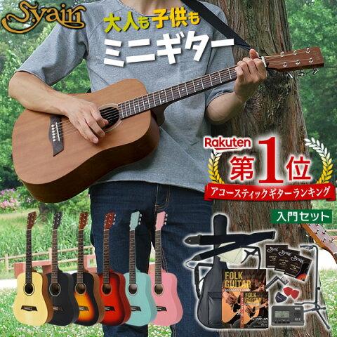 【今だけラッピング袋付き!】S.Yairi ミニギター コンパクト アコースティックギター YM-02 入門セット 初心者セット【予約カラーは4月下旬頃】【子供用 キッズ ヤイリ YM02】