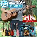 【今だけポイント5倍!7月12日9:59まで】ミニギター コンパクト アコースティックギター S.Yairi YM-02 安心入門セット 初心者セット【子供用 子供 キッズ ヤイリ YM02 YM2 ギター プレゼントにも最適】・・・