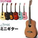 ミニギター S.Yairi コンパクト アコースティックギター YM-02 単品【欠品・予約カラーは:12月上旬頃入荷予定】【ヤイリ 子供用ギター YM02 キッズ ギター アコギ】・・・