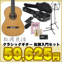 【送料・代引手数料無料!】松岡良治 クラシックギター入門セット Mシリーズ M75【ハードケース...
