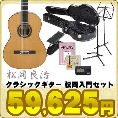 【送料無料】松岡良治 クラシックギター入門セット Mシリーズ M75【ハードケース付属】【smtb-TK】