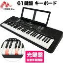 MEDELI 61鍵盤 キーボード M221L[J]【M-221LJ 光鍵盤 自動伴奏機能 楽器 演奏 子供 子供用 電子キーボード ピアノ 電子ピアノ キッズ プレゼントに最適 メデリ】【大型】・・・