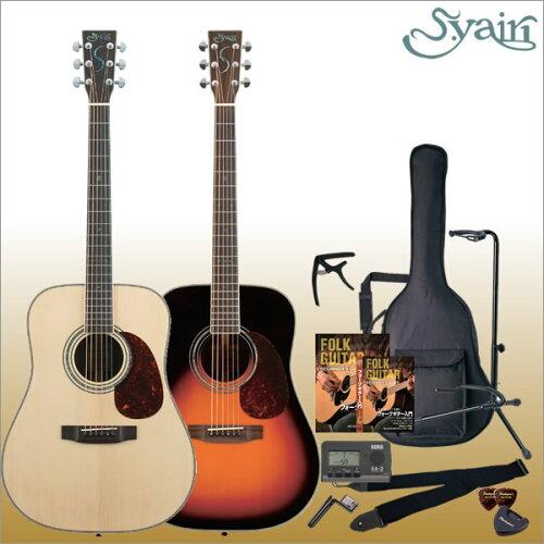 アコースティックギター S.Yairi YD-5R 入門セット