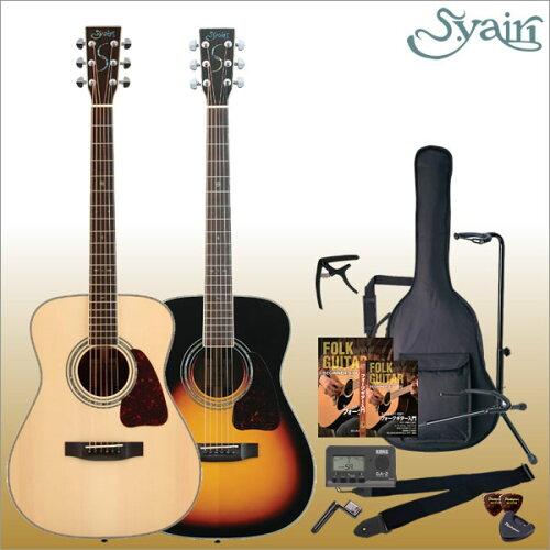 アコースティックギター S.Yairi YF-5R 入門セット