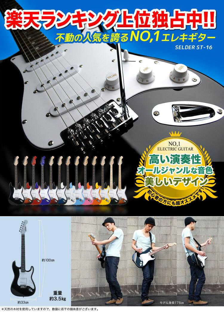 エレキギター SELDER ST-16 リミテッドセットプラス