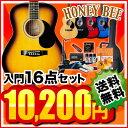 【送料無料!】アコースティックギター HONEY BEE F-15 16点入門セット【アコギ 初心者】【今な...