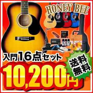 【送料・代引手数料無料!】アコースティックギター HONEY BEE F-15 16点入門セット【レビュー...