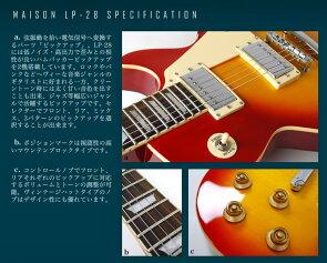 エレキギターMaisonレスポールタイプLP-2813点初心者セット