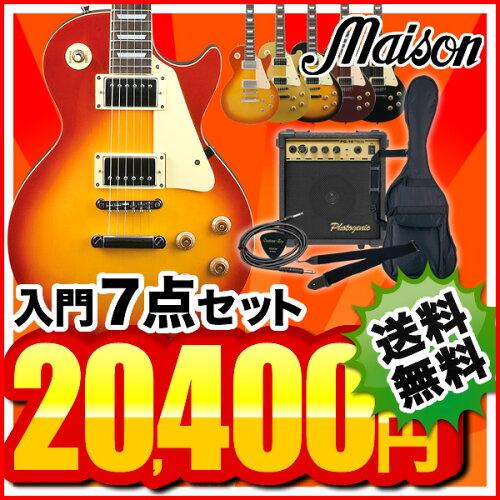 エレキギター Maison レスポールタイプ LP-28 7点初心者セット【今だけ教則DV...