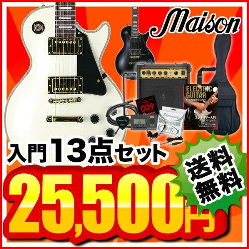 エレキギター Maison レスポールタイプ LP-38 13点...