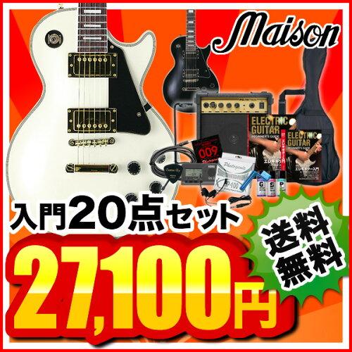 エレキギター Maison レスポールタイプ LP-38 20点...