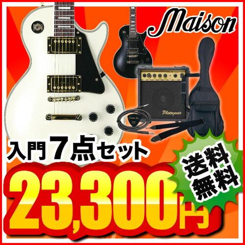 エレキギター Maison レスポールタイプ LP-38 7点初...