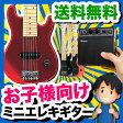 ミニギター ミニエレキギター セット MST-120S【...
