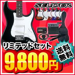 【送料無料!レビューを書いて特典プレゼント!】SELDER エレキギター ST-16 9800円 リミテッド...