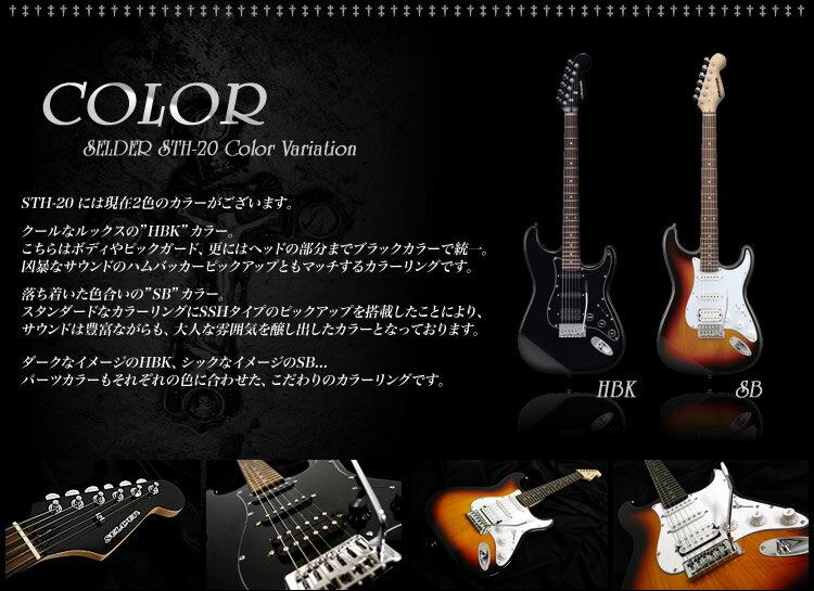 エレキギター SELDER STH-20 初心者セット13点初心者セット